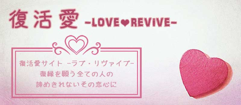 復活愛-LOVE REVIVE-